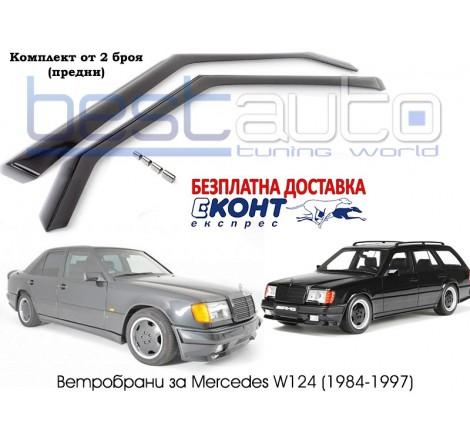 Ветробрани за Mercedes E-Class W124 (1984-1996) [B124px]