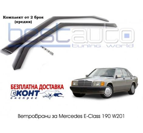 Ветробрани за Mercedes W201 190 (1982-1993) [B190px]