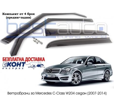 Ветробрани за Mercedes C-Class W204 Седан (2007-2014) [BMR052]