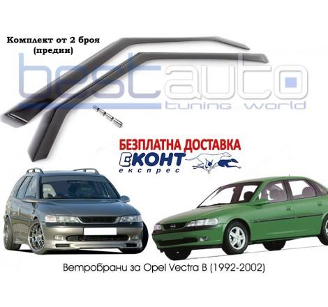 Ветробрани за Opel Vectra B 4/5 врати (1995-2002) [B040]