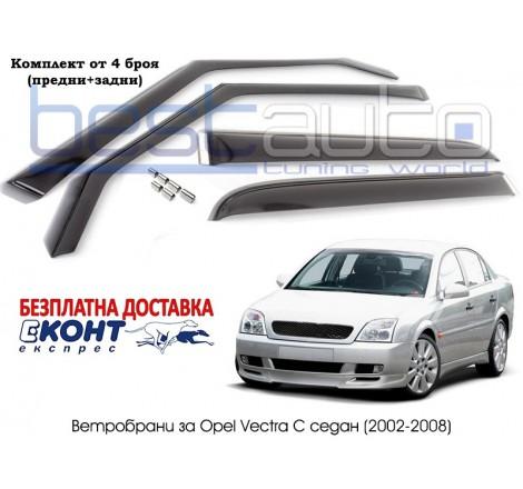 Ветробрани за Opel Vectra C Седан (2002-) [B124]