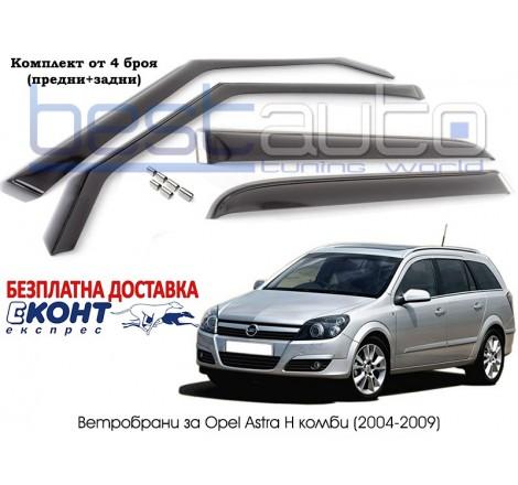 Ветробрани за Opel Astra H Комби (2004+) [B127]