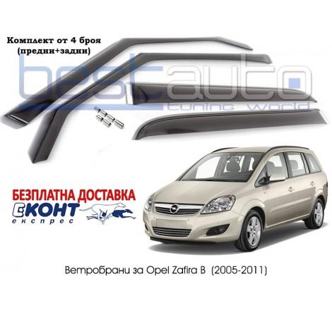 Ветробрани за Opel Zafira (2005-) 5 врати [B123]