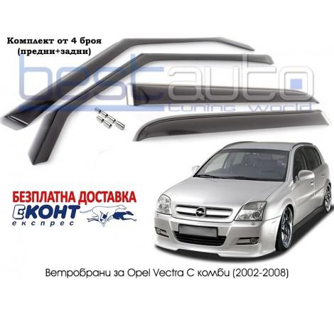 Ветробрани за Opel Vectra C (2004-) комби [B126]