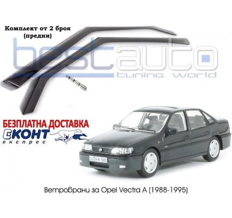 Ветробрани за Opel Vectra A 4 врати [PF102]
