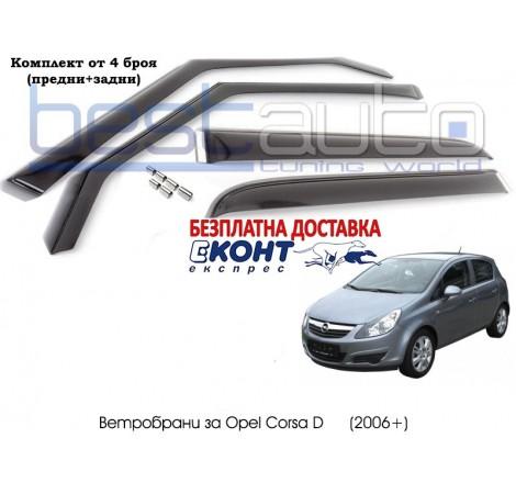 Ветробрани за Opel Corsa D 5 врати (09.2006+) [BMR046]