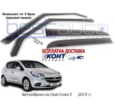 Ветробрани за Opel Corsa E 5 врати (2015+) [BMR046]