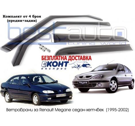 Ветробрани за Renault Megane 4/5 врати (1995-2002) [B053]
