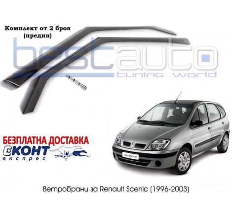 Ветробрани за Renault Scenic I (1996-2003) [B050]