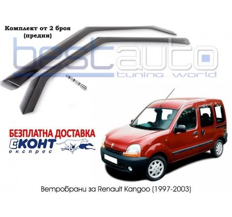 Ветробрани за Renault Kangoo (1997-04.2003) [B128]