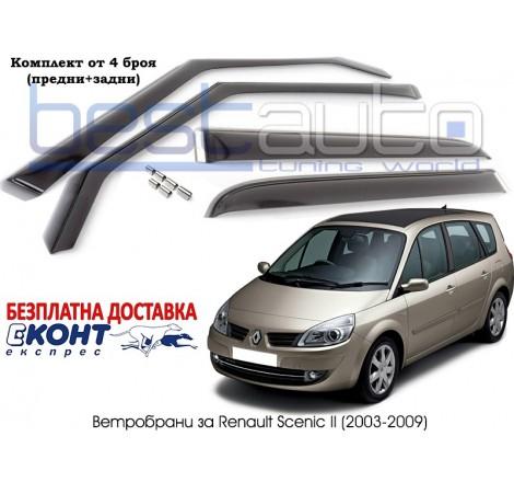 Ветробрани за Renault Scenic II (2003-2009) [B129]