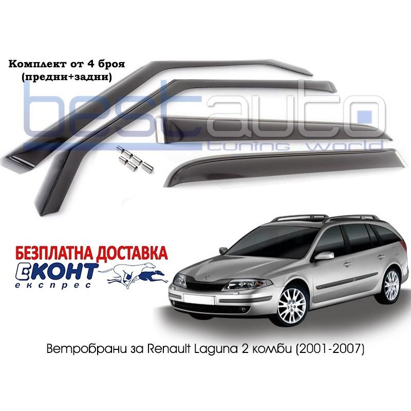 Ветробрани за Renault Laguna II Grandtour (03.2001-) [B131]