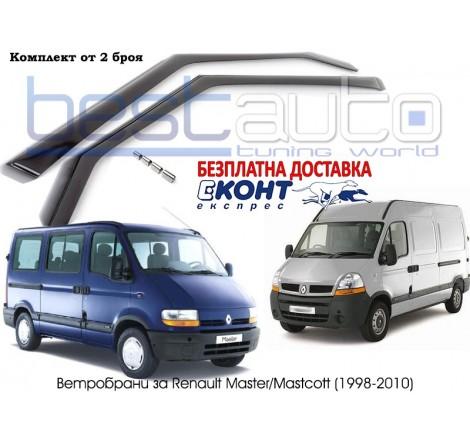 Ветробрани за Renault Master/Mascot (1998-2010) [B149]