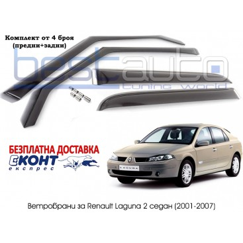 Ветробрани за Renault Laguna II (03.2001-) 4/5 врати [B130]