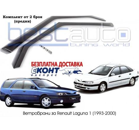 Ветробрани за Renault Laguna I (1993-2000) [PF076]