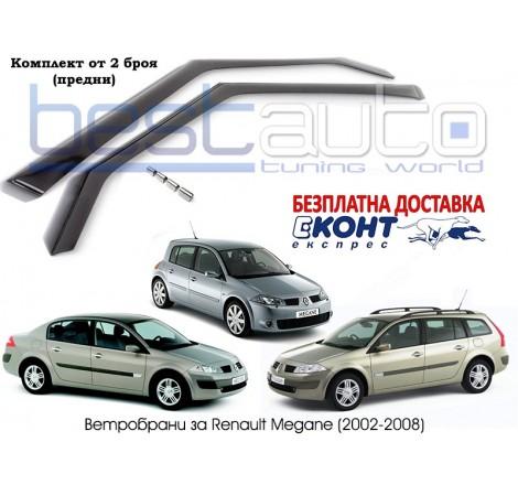 Ветробрани за Renault Megane II 4/5 врати (2002-2008) [BMR018F]