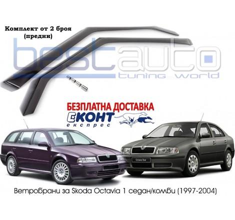 Ветробрани за Škoda Octavia I 4 врати (1996+) [B105]