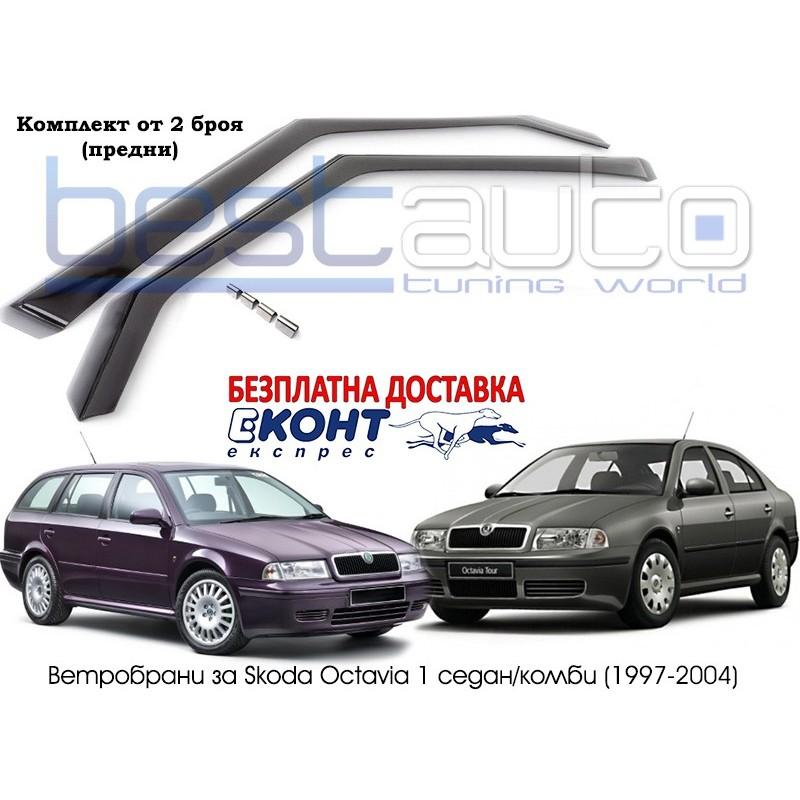 Ветробрани за Škoda Octavia Tour (1996-) [B054]