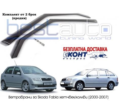 Ветробрани за Škoda Fabia 4/5 врати (2000-2007) [BMR024F]