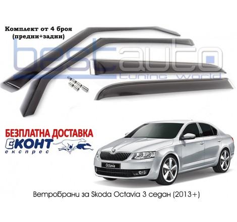 Ветробрани за Škoda Octavia III 5 врати (2013+) [BMR056]