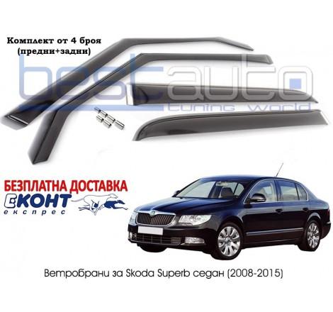 Ветробрани за Škoda Superb 4 врати (2008-2015) [BMR055]