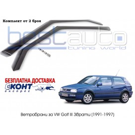 Ветробрани за Volkswagen Golf 3 3 врати (1991-1997) [B059]