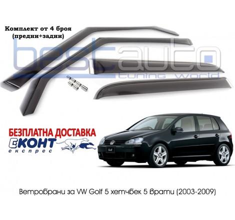 Ветробрани за Volkswagen Golf 5 (2003-2009) 5 врати [BMR026]