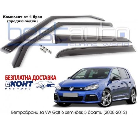 Ветробрани за Volkswagen Golf 6 (2008-) 5 врати [BMR027]