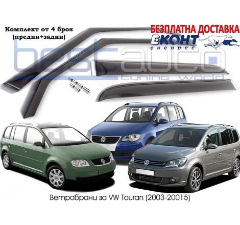 Ветробрани за Volkswagen Touran 5 врати (2003-2015) [B134]