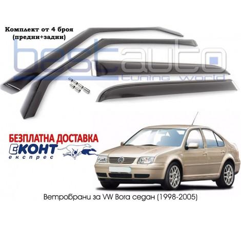 Ветробрани за Volkswagen Bora 4 врати (1998-2005) [B066]