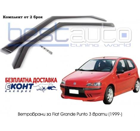 Ветробрани за Fiat Punto (3 врати) (1999+) [B022]