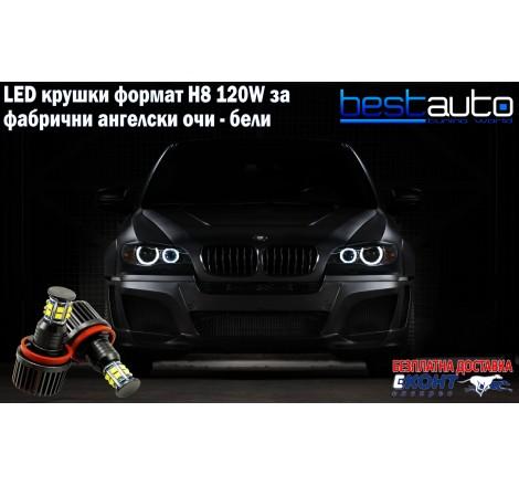 LED крушки H8 120W за фабрични ангелски очи - бели