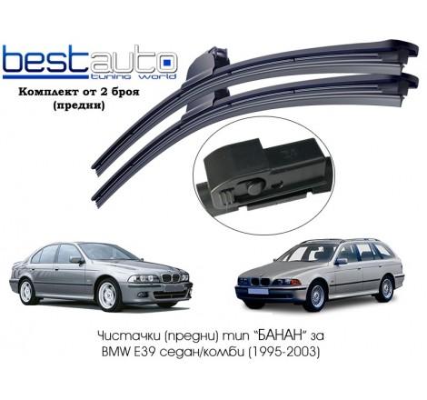 Чистачки за BMW E39 - Комплект 2 броя