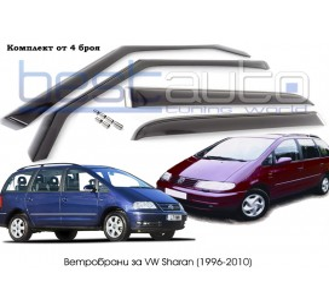 Ветробрани за Volkswagen Sharan (1995-2011) [FA001]
