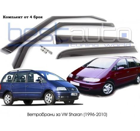 Ветробрани за Volkswagen Sharan (1995-2011) [B065]
