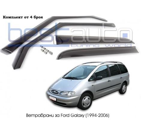 Ветробрани за Ford Galaxy (1994-2006) [B065]