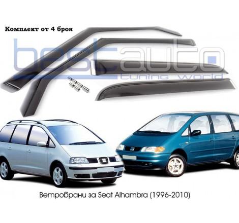 Ветробрани за Seat Alhambra (1995-2011) [B065]