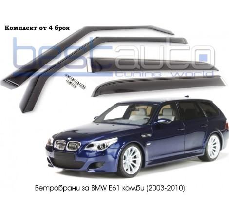Ветробрани за BMW E61 (2005-2010) [BMR009]
