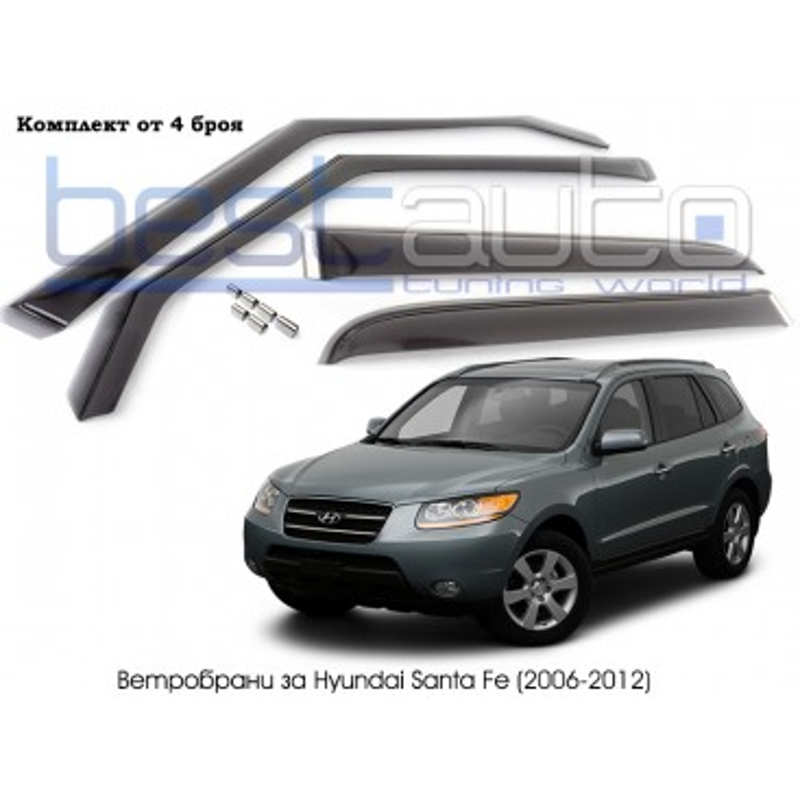 Ветробрани за Hyundai Santa Fe (2006-2014) [BMR014]