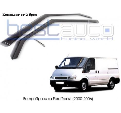 Ветробрани за Ford Transit (2000-2006) [B082]