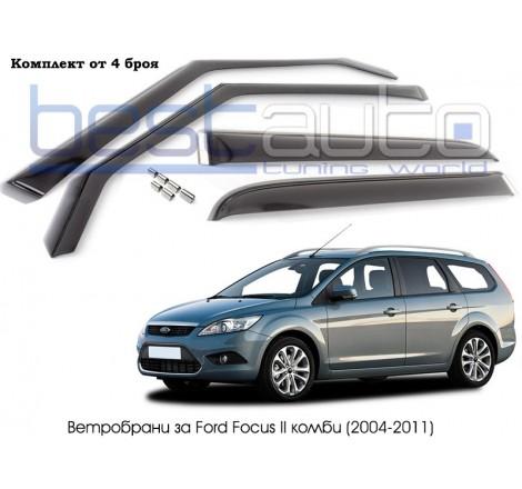Ветробрани за Ford Focus II комби (2004-2011)