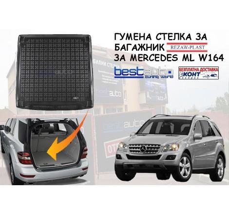 Гумена стелка за багажник Rezaw Plast за Mercedes ML W164 (2005-2011)