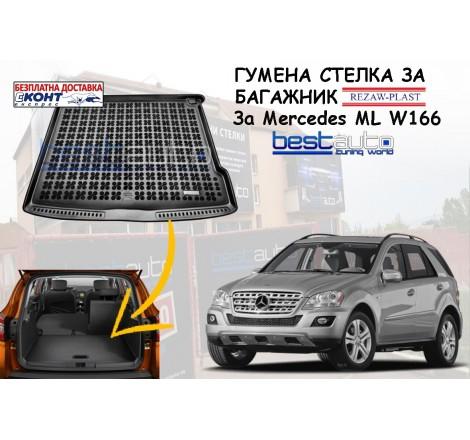 Гумена стелка за багажник Rezaw Plast за Mercedes ML W166 (2011-)