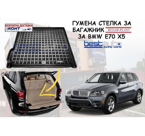 Гумена стелка за багажник Rezaw Plast за BMW E70 X5 (2007 - 2013)