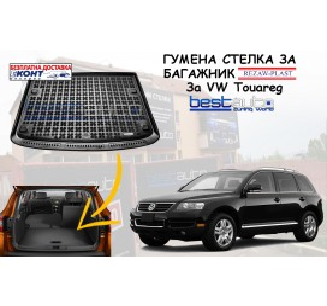 Гумена стелка за багажник Rezaw Plast за VW Touareg I (2002 - 2010)