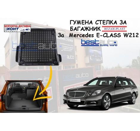 Гумена стелка за багажник Rezaw Plast за Mercedes E-CLASS W212 комби (2009-2016)