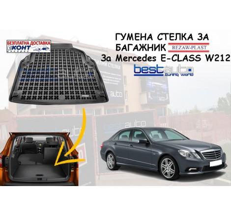 Гумена стелка за багажник Rezaw Plast за Mercedes E-CLASS W212 седан (2009-2016)
