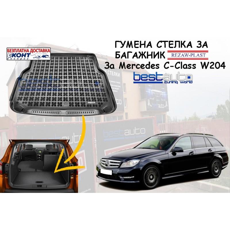 Гумена стелка за багажник Rezaw Plast за Mercedes C-Class W204 комби (2008-2014)
