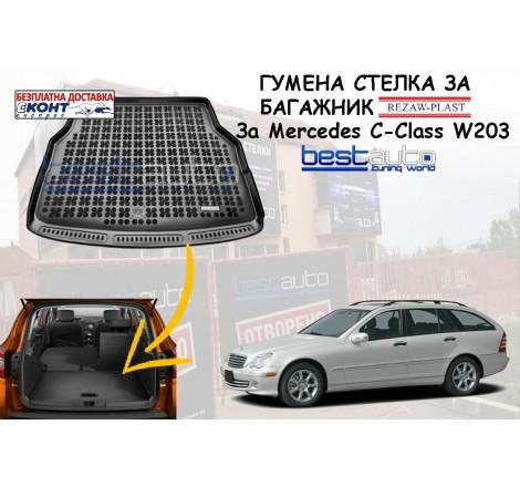 Гумена стелка за багажник Rezaw Plast за Mercedes C-Class W203 комби (2001-2007)