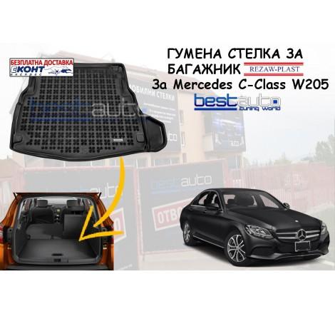Гумена стелка за багажник Rezaw Plast за Mercedes C-Class W205 седан (2014+)